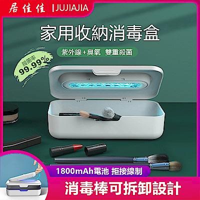 居佳佳 家用紫外線滅菌消毒盒 便攜式UVC除菌儀 口罩/手機/內衣物/飾品收納殺菌盒(USB充電)