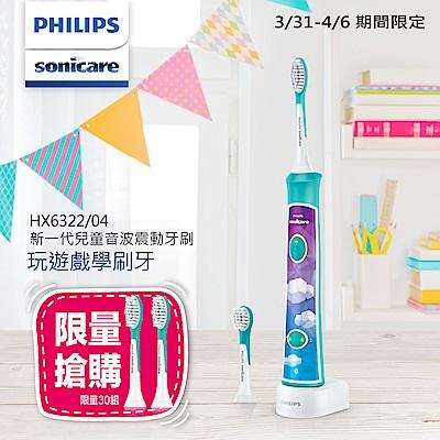 【Philips飛利浦】Sonicare 新一代兒童音波震動牙刷/電動牙刷 HX6322