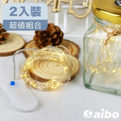 (2入裝)銅絲燈裝飾燈串5米50燈(暖白/三模式)-CR2030鈕扣電池