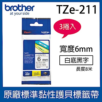 【3入組】brother 原廠護貝標籤帶 TZe-211 (白底黑字 6mm)