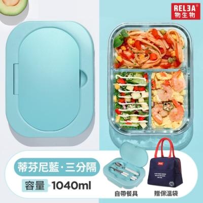 RELEA物生物 Taste耐熱玻璃三分隔餐具保鮮盒1040ML-附提袋(蒂芬妮藍+深藍保溫袋)