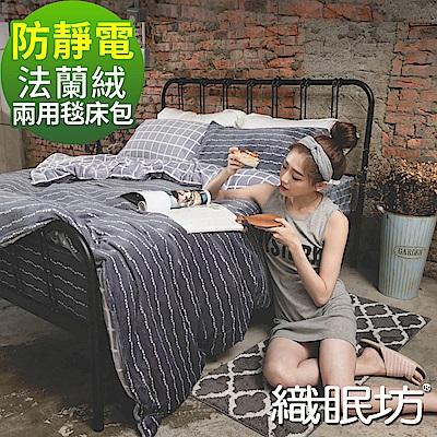織眠坊 北歐風法蘭絨加大兩用毯被床包組-奧蘭品味
