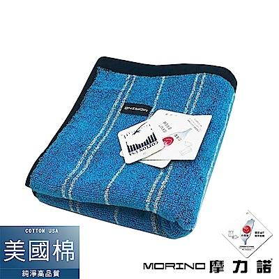MORINO摩力諾 美國棉前漂色紗條紋毛巾- 水藍