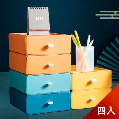 [限時下殺3折] 矽膠拉環抽屜式桌面收納盒(4入特惠組) 辦公桌分類盒整理櫃