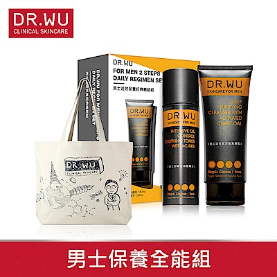 [獨家限定]DR.WU男士速效保養經典暢銷組+贈購物袋(限量送完為止)