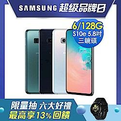 Galaxy S10e 6/128G