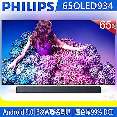 【預購】PHILIPS飛利浦 65吋 4K 安卓聯網OLED液晶顯示器 65OLED934
