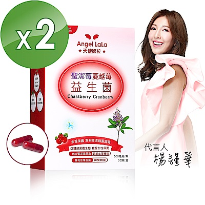 Angel LaLa天使娜拉 瑞士專利聖潔莓蔓越莓益生菌膠囊(30顆/盒x2盒)