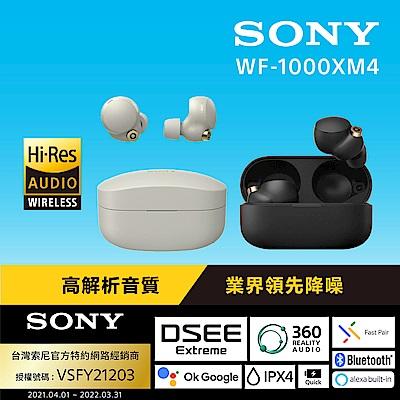 【現貨】[Sony公司貨 保固12+6] WF-1000XM4 主動降噪 真無線藍牙耳機(IPX4防水/清晰通話)