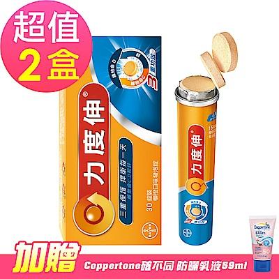 【力度伸】C+D+鋅 發泡錠 柳橙口味x2盒(30錠/盒)-加贈 確不同防曬乳液59ml