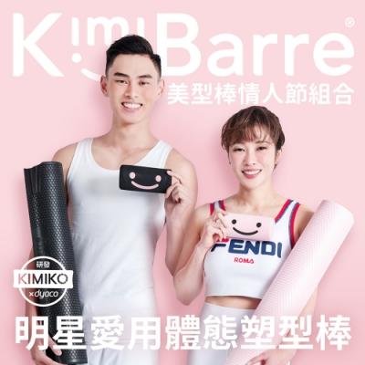 KimiBarre 美型棒-情人節限量黑+粉組合-KIMIKO