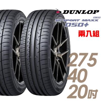【登祿普】SP SPORT MAXX 050+ 高性能輪胎_二入組_275/40/20