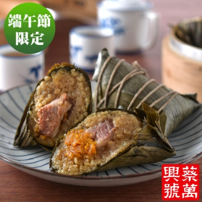 蔡萬興老店 湖州蛋黃粽5粒(250g/粒)