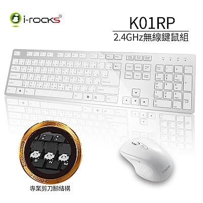 【預購】i-Rocks K01RP 2.4G無線鍵盤滑鼠組-銀色