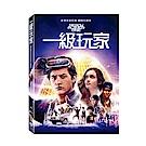 一級玩家 DVD