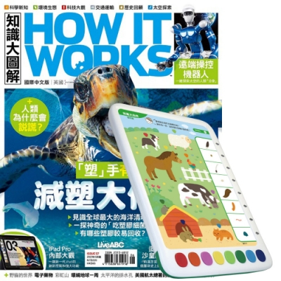 知識大圖解(1年12期)+ 青林5G智能學習寶第一輯:啟蒙版 + 進階版 + 強化版