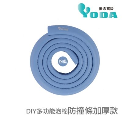 YoDa DIY多功能泡棉防撞條加厚款-粉藍色
