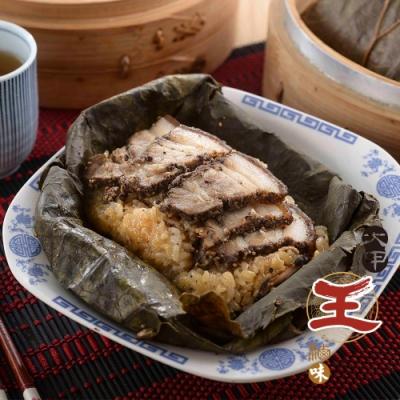 大甲王記 荷葉石板烤肉粽3入(200g/入)