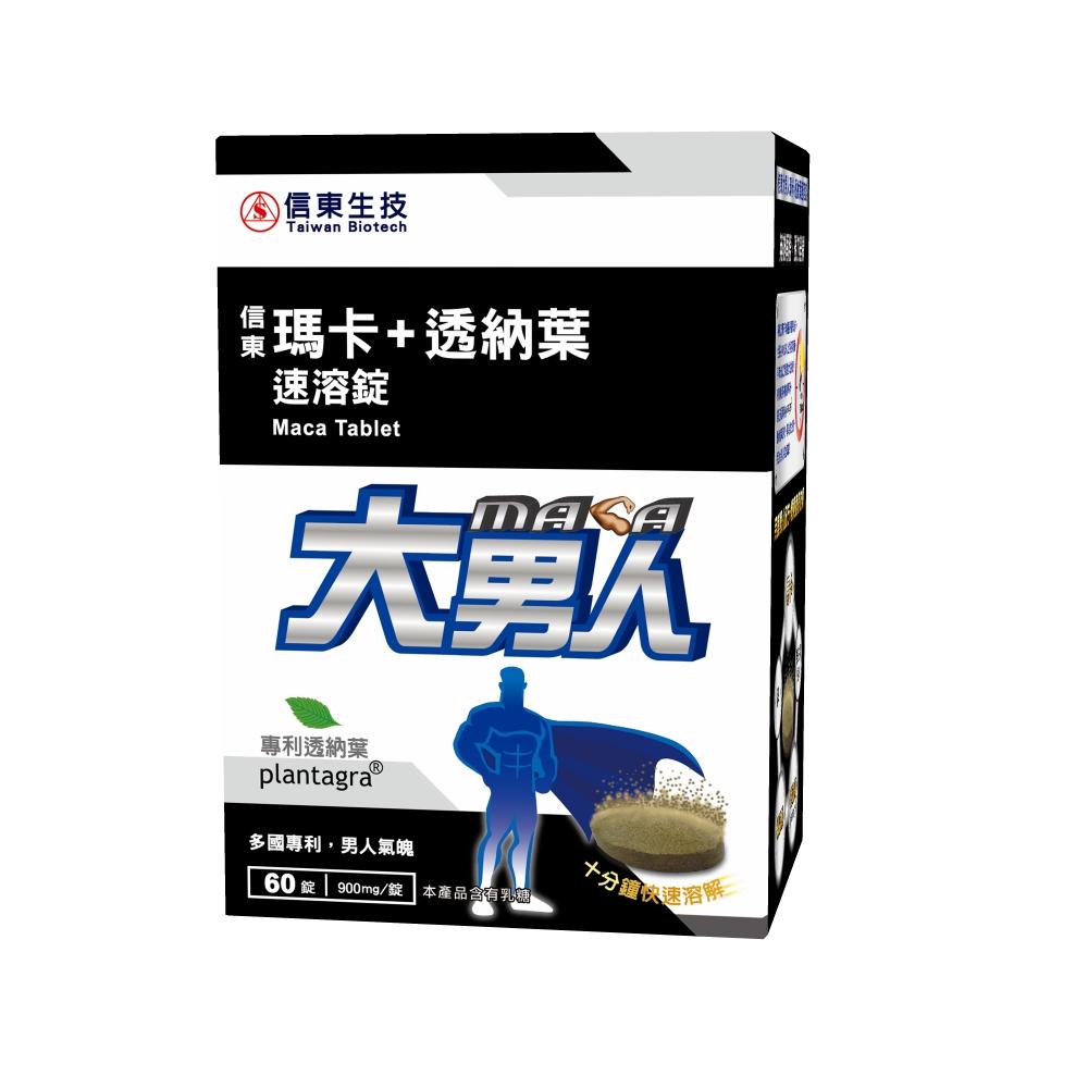 【信東】大男人瑪卡+透納葉速溶錠(60錠/盒)