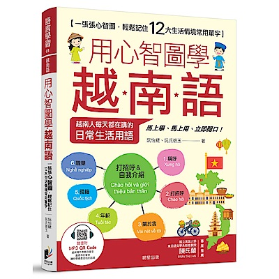 用心智圖學越南語:一張張心智圖,輕鬆記住12大生活情境常用單字