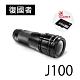 復國者J100 1080P高畫質防水型行車記錄器 product thumbnail 1