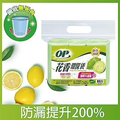 OP 花香環保袋 檸檬小