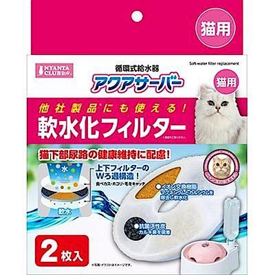 Marukan 貓用自動飲水器 軟水濾棉《CT-352》