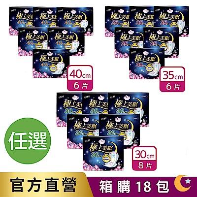 日本大王elis 愛麗思極上美眠夜用衛生棉 箱購18包-三尺寸任選