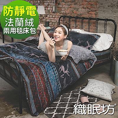 織眠坊 北歐風法蘭絨加大兩用毯被床包組-魯道夫紅