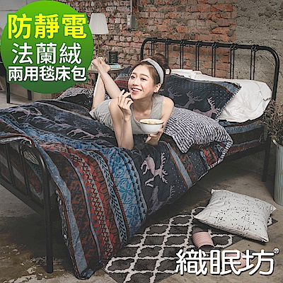 織眠坊 北歐風法蘭絨雙人兩用毯被床包組-魯道夫紅