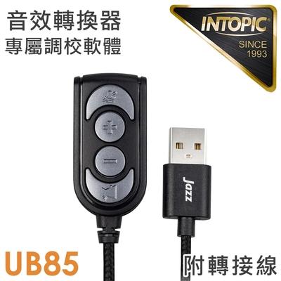 INTOPIC 廣鼎 7.1ch音效轉換器(JAZZ-UB85)