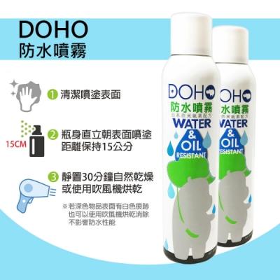 超值買3送1組-DOHO 日本奈米防水噴霧 300ml 王宏恩推薦