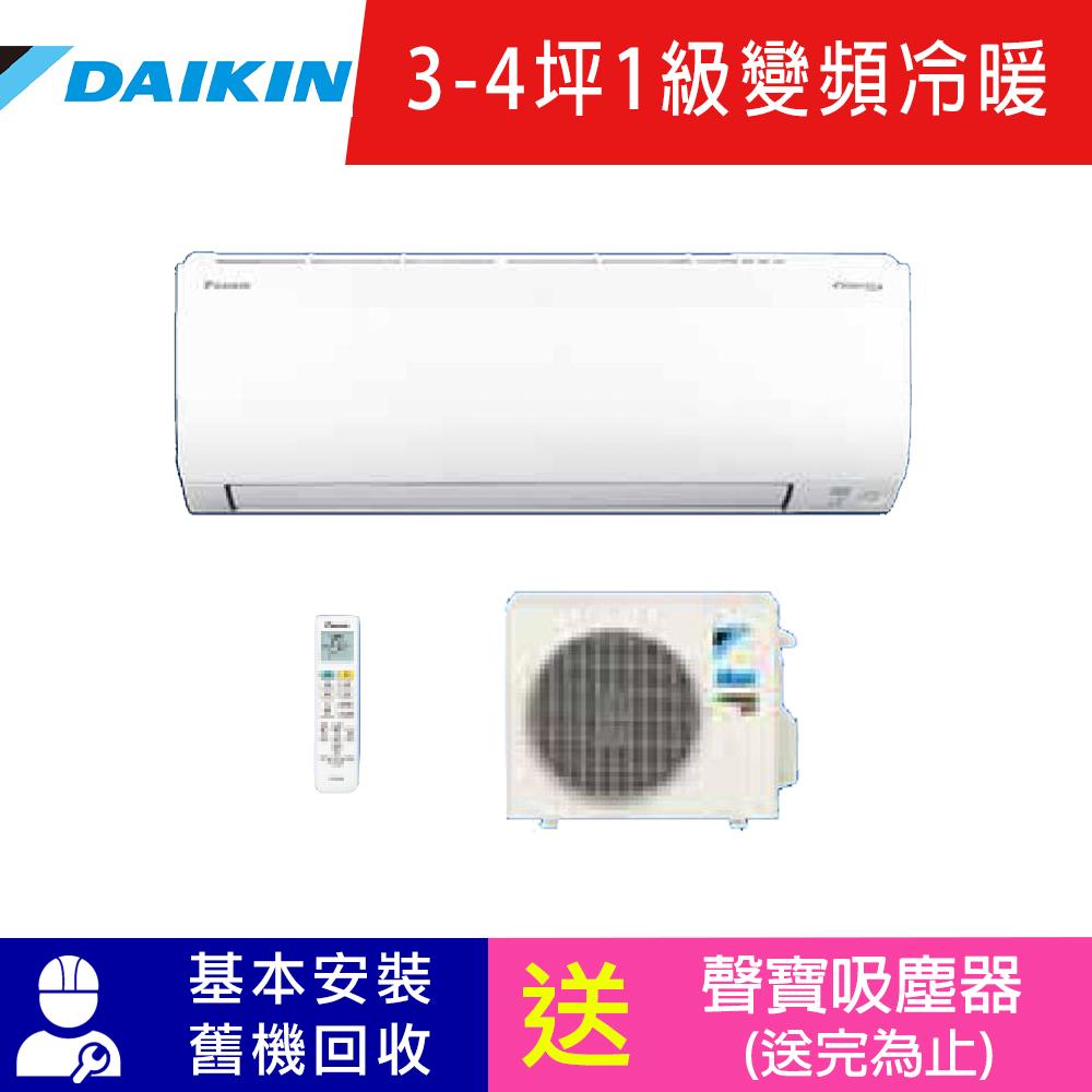 DAIKIN大金 3-4坪 1級變頻冷暖冷氣 RXV22UVLT/FTXV22UVLT 大關U系列