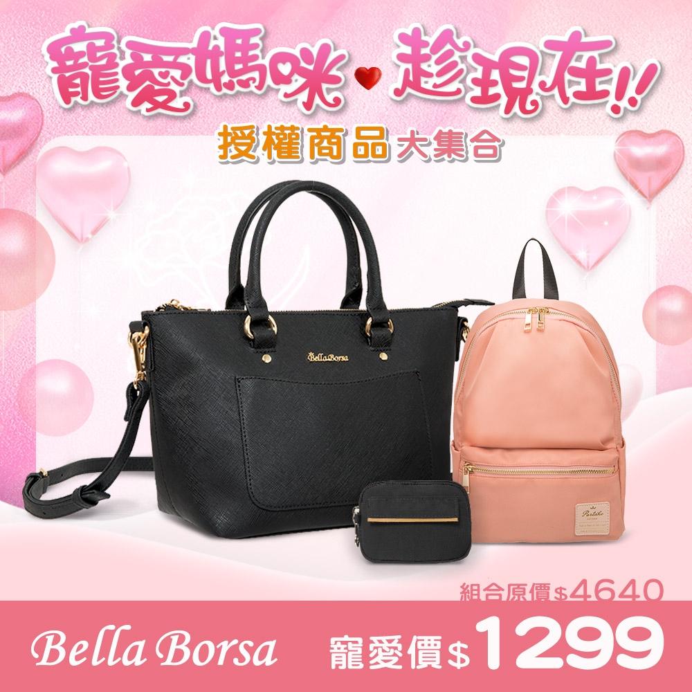 【Bella Borsa X PARTAKE】二用手提包+後背包+零錢包-1299 AWPTL210401