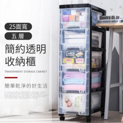 【AOTTO】25面寬透明五層抽屜滾輪式收納櫃