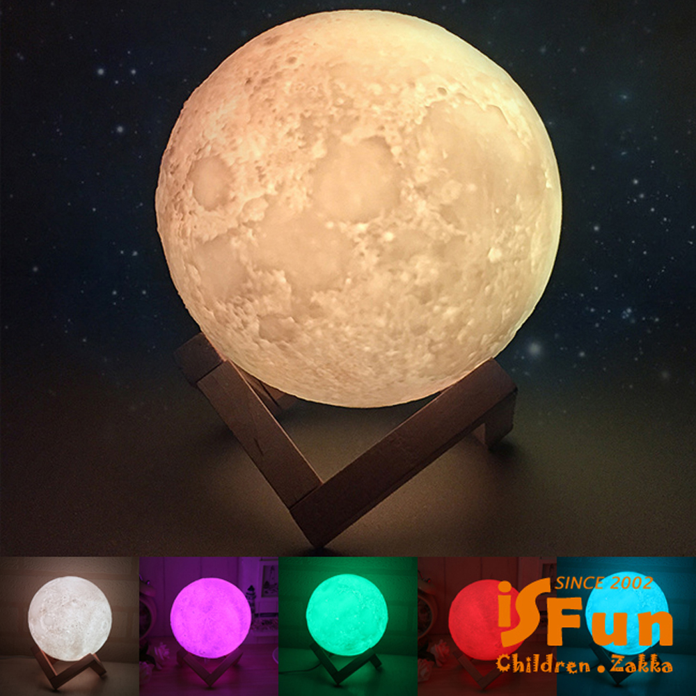 iSFun 3D月球USB觸控立體列印變換七彩燈(15cm附木架)
