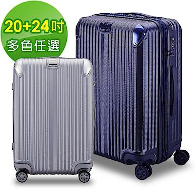 LETTi 奇幻再現20+24吋斜紋可加大行李箱(多色任選)