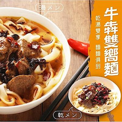 名廚美饌牛犇雙嚮麵(390gx4入)x2盒