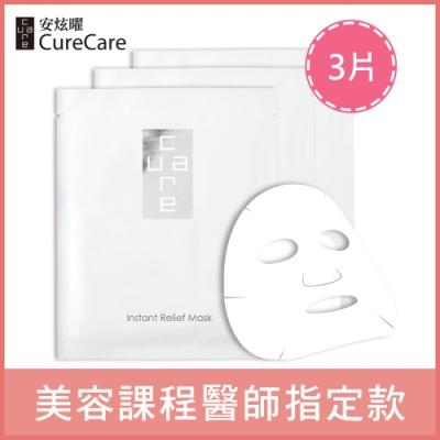 CureCare安炫曜 瞬效舒緩生物纖維面膜3片組★原價897