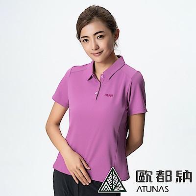 【ATUNAS 歐都納】女款防曬吸濕排汗透氣短袖POLO衫A1-P1825W粉紫