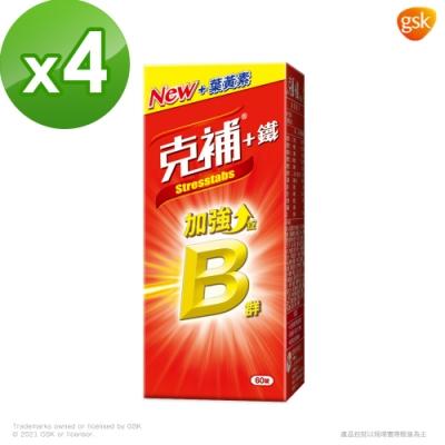 【克補】B群+鐵加強錠 (60錠X4盒)