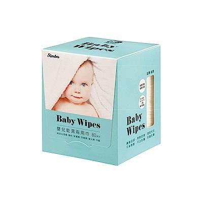 小獅王辛巴 嬰兒乾溼兩用巾(80抽)-藍色/粉色