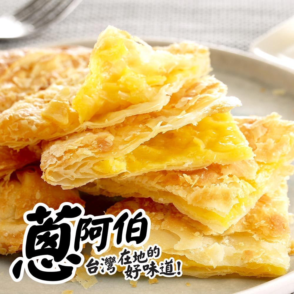蔥阿伯 卡士達奶油酥餅(120g*3片,共兩包)