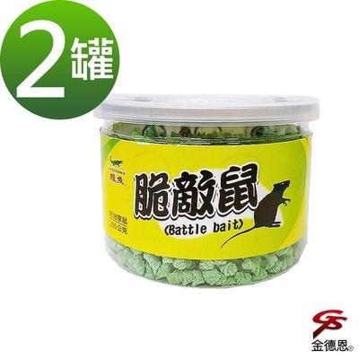 金德恩 鱷魚 脆敵鼠顆粒餌劑(100g/罐)x2罐