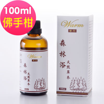 Warm 森林浴單方純精油100ml-佛手柑