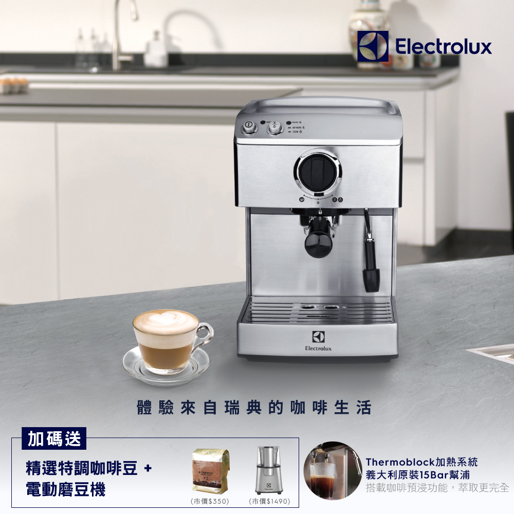 Electrolux 伊萊克斯義式咖啡機EES200E