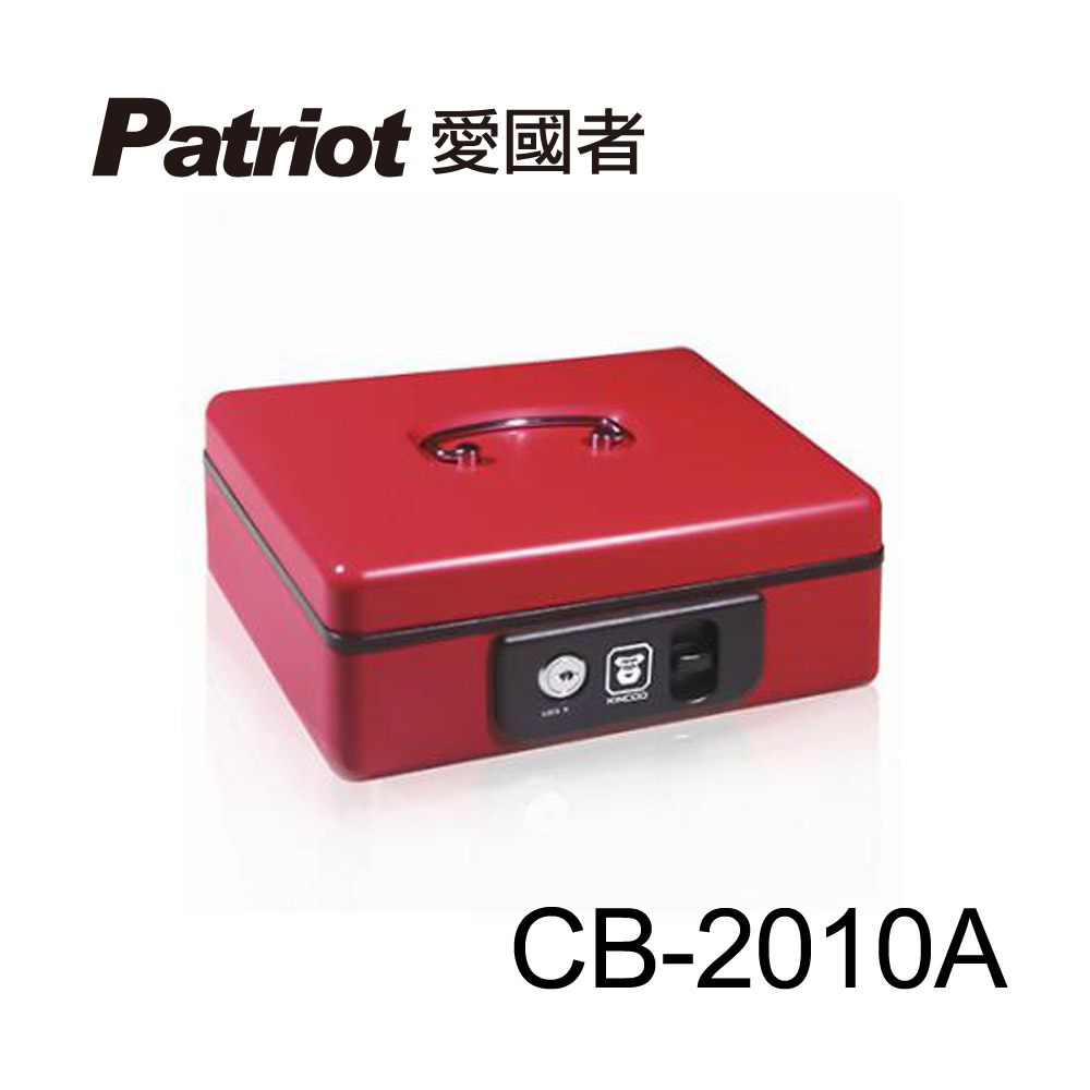 愛國者警報式現金箱 CB-2010A(紅色)