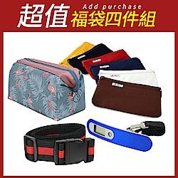 [限時搶]束帶+印花化妝包+電子秤+防竊腰包(四合一超值組)