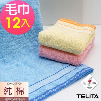 TELITA日式和風緞條毛巾(超值12入組)