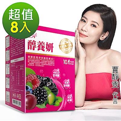 網路熱銷新升級-醇養妍(野櫻莓+維生素E)x8盒組